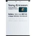 Acumulator Li-Ion Sony Ericsson BST-41 Li-Polimer 1500mAh pentru Aspen, Faith, XPERIA X1, XPERIA X2, XPERIA X10, Xperia PLAY, Bulk
