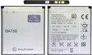Acumulator Sony Ericsson BA-750 1460mAh pentru XPERIA Arc X12, Xperia Arc S, Bulk